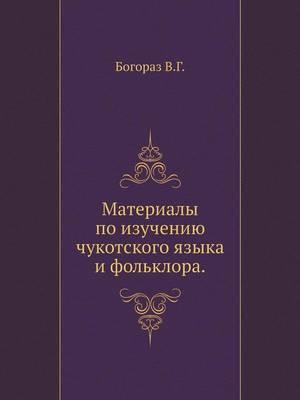 Materialy Po Izucheniyu Chukotskogo Yazyka I Fol'klora. (Paperback)
