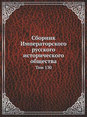 Сборник Императорского русского историч&: Том 130 (Paperback)