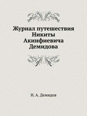 Журнал путешествия Никиты Акинфиевича Де (Paperback)