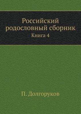 Российский родословный сборник: Книга 4 (Paperback)