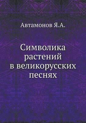 Символика растений в великорусских песня (Paperback)