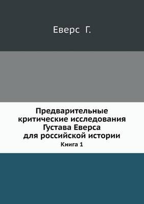 Предварительные критические исследован&#: Книга 1 (Paperback)