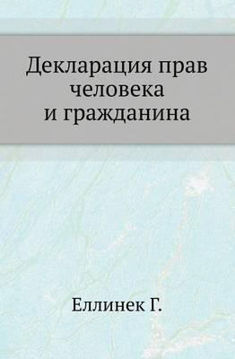 Декларация прав человека и гражданина (Paperback)