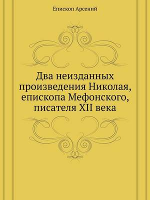 Два неизданных произведения Николая, епи&#1089 (Paperback)