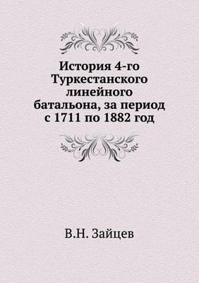 История 4-го Туркестанского линейного бат&#107 (Paperback)