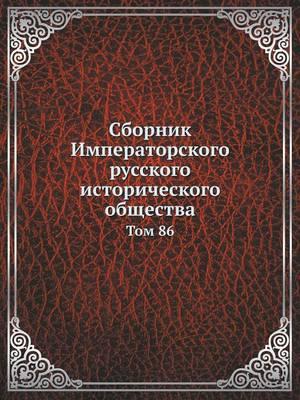 Сборник Императорского русского историч&: Том 86 (Paperback)