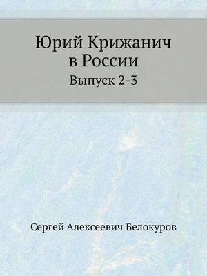 Юрий Крижанич в России: Выпуск 2-3 (Paperback)