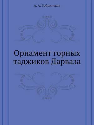 Орнамент горных таджиков Дарваза (Paperback)
