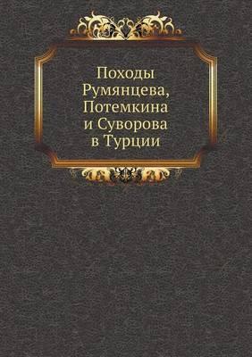 Походы Румянцева, Потемкина и Суворова в Т&#10 (Paperback)