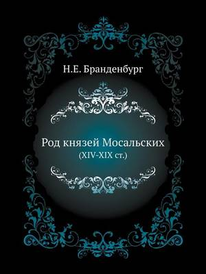 Род князей Мосальских: (xiv-XIX ст.) (Paperback)