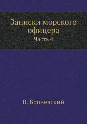 Записки морского офицера: Часть 4 (Paperback)