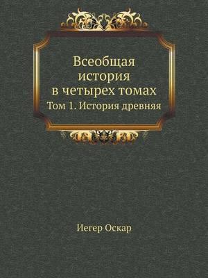 Всеобщая история в четырех томах: Том 1. История древняя (Paperback)
