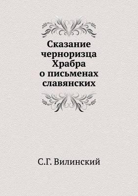 Сказание черноризца Храбра о письменах с&#1083 (Paperback)