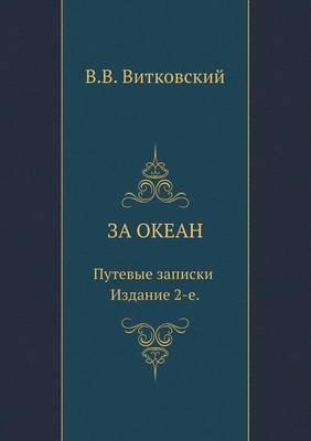 За океан. Путевые записки: Издание 2-е (Paperback)