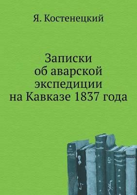 Zapiski OB Avarskoj Ekspeditsii Na Kavkaze 1837 Goda (Paperback)