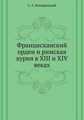 Францисканский орден и римская курия в XIII и XIV &# (Paperback)