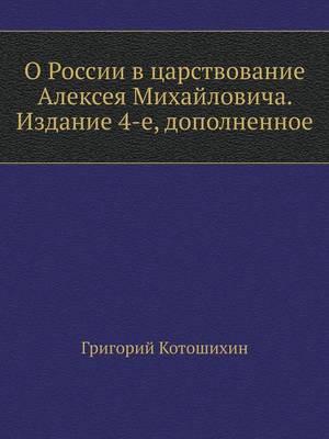 О России в царствование Алексея Михайлов&#1080 (Paperback)