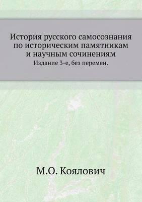 История русского самосознания по историч: Издание 3-е, без перемен (Paperback)