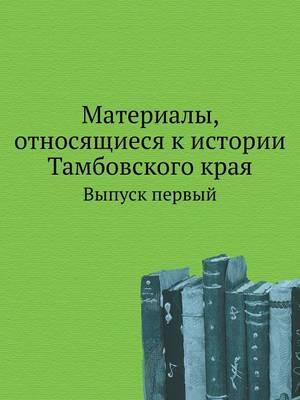 Материалы, относящиеся к истории Тамбовс&#1082: Выпуск первый (Paperback)