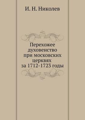 Перехожее духовенство при московских цер (Paperback)