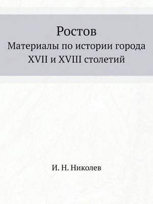 Ростов: Материалы по истории города XVII и XVIII столетий (Paperback)
