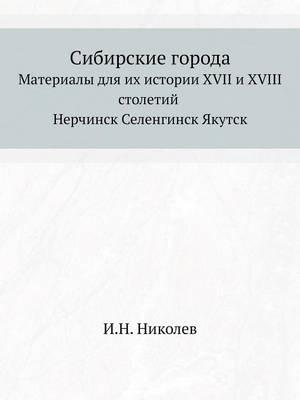 Сибирские города: Материалы для их истории XVII и XVIII столетий Нерч& (Paperback)