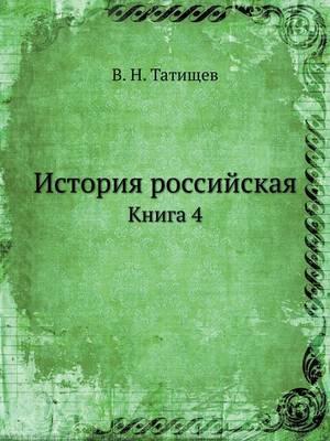 История российская: Книга 4 (Paperback)