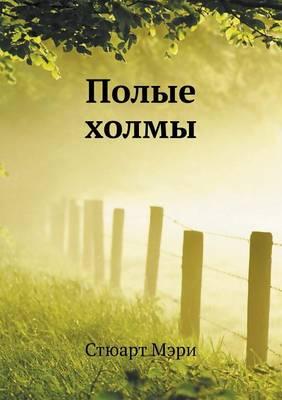 Полые холмы (Paperback)