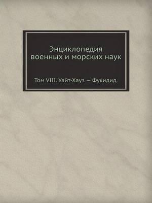 Энциклопедия военных и морских наук: Том VIII. Уайт-Хауз - Фукидид (Paperback)