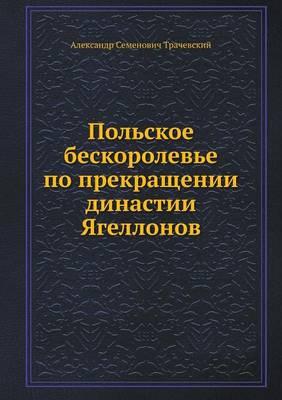 Польское бескоролевье по прекращении дин (Paperback)