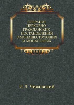Собрание церковно-гражданских постановл& (Paperback)