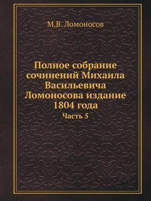 Полное собрание сочинений Михаила Василь: Часть 5 (Paperback)