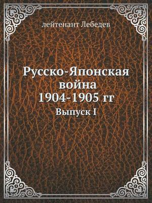 Русско-Японская война 1904-5 гг.: Выпуск I (Paperback)