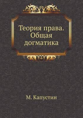 Теория права. Общая догматика (Paperback)