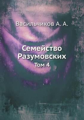 Семейство Разумовских: Том 4 (Paperback)