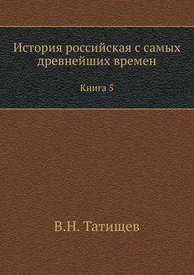 История российская с самых древнейших вр&#1077: Книга 5 (Paperback)