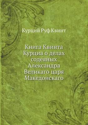 Книга Квинта Курциа о делах содеяных Алек&#108 (Paperback)