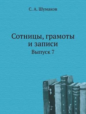 Сотницы, грамоты и записи: Выпуск 7 (Paperback)
