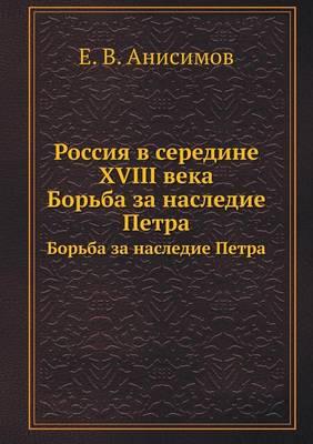 Россия в середине XVIII века: Борьба за наследие Петра (Paperback)