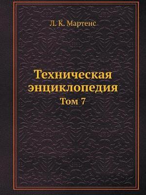 Техническая энциклопедия: Том 7 (Paperback)