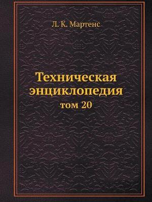 Техническая энциклопедия: том 20 (Paperback)