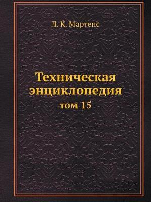 Техническая энциклопедия: том 15 (Paperback)