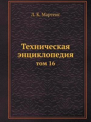 Техническая энциклопедия: том 16 (Paperback)