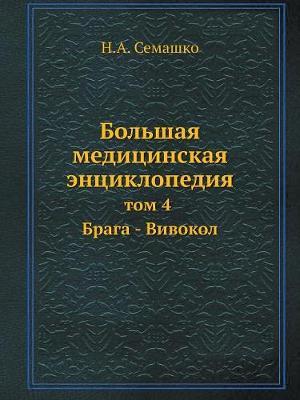 Bolshaya Meditsinskaya Entsiklopediya Tom 4 Braga - Vivokol (Paperback)