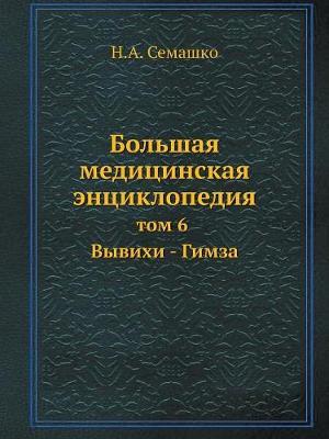 Bolshaya Meditsinskaya Entsiklopediya Tom 6 Vyvihi - Gimza (Paperback)