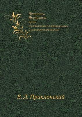 Летопись Якутского края, составленная по &#108 (Paperback)