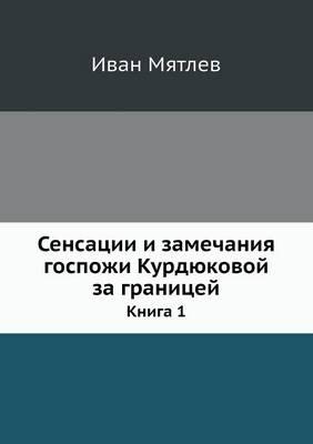 Сенсации и замечания госпожи Курдюковой &#1079: Книга 1 (Paperback)