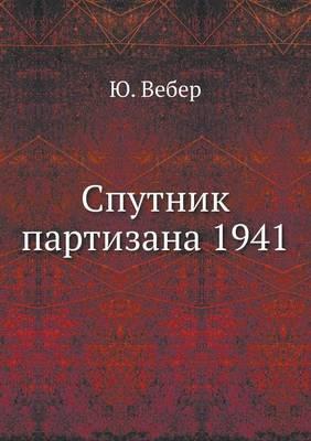 Спутник партизана 1941 (Paperback)