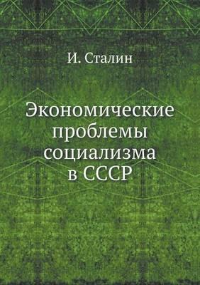 Ekonomicheskie problemy sotsializma v SSSR (Paperback)