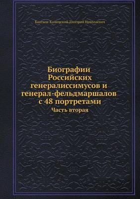 Биографии российских генералиссимусов и: Часть вторая (Paperback)